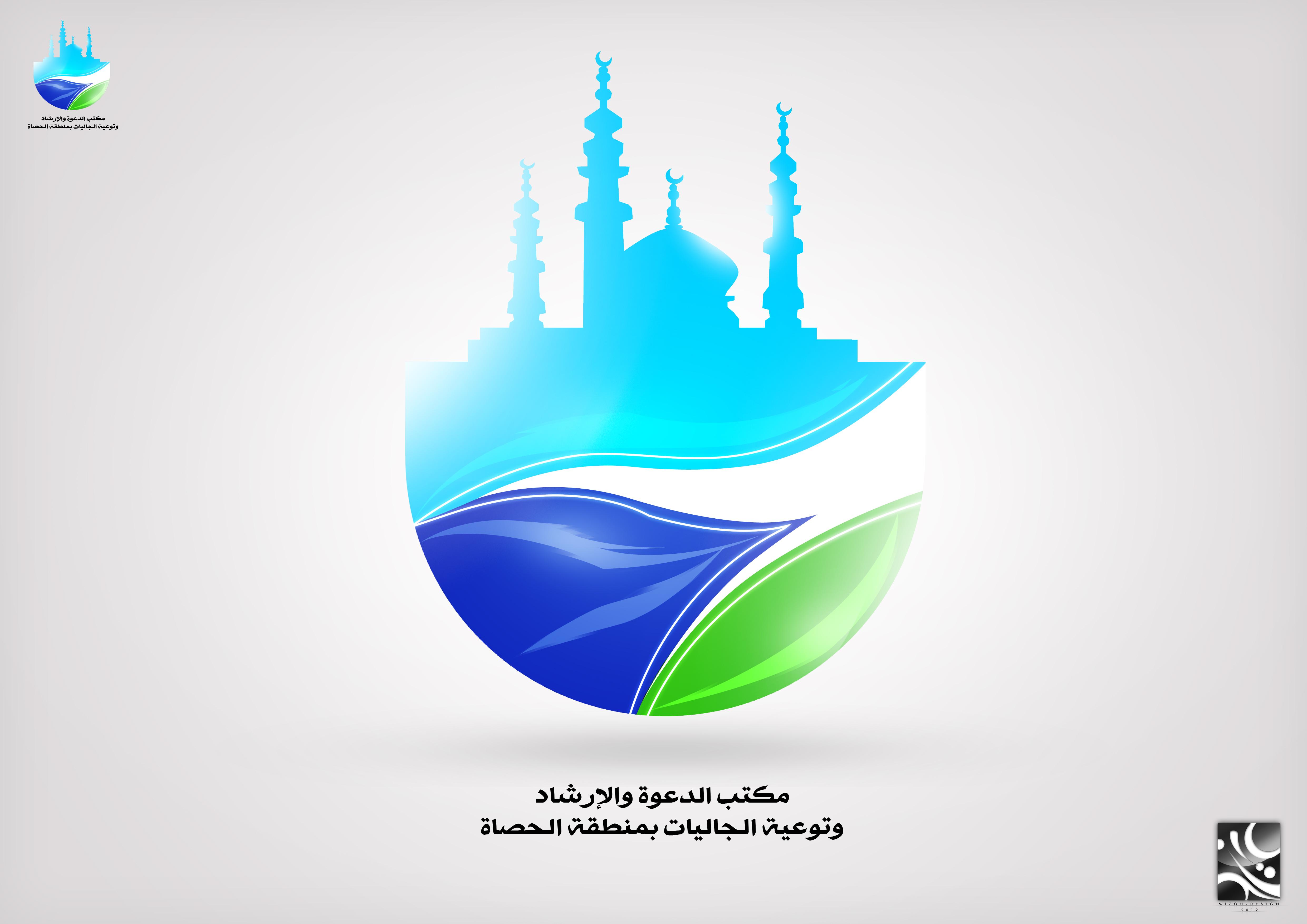 logo islamic office by mizou by mizou design designs interfaces logos ...