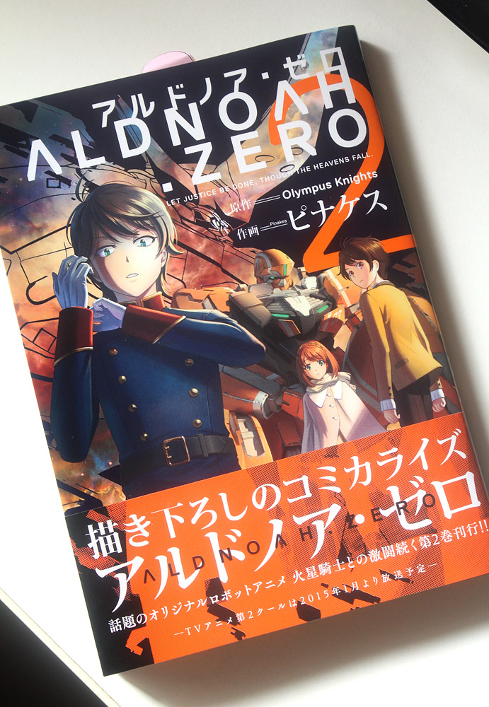 Aldnoah.zero」第2巻 by Pinakes