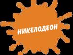 Nickelodeon Splat logo Cyrillic