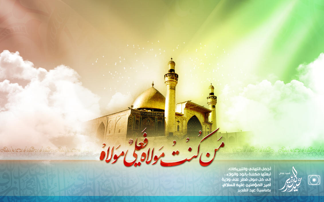 eid al ghadeer The message of ghadeer ali jamaleddine 3 2,974 4 minutes read  (93:11) celebrating eid al-ghadeer is one of the ways to publicly announce the great blessing from allah it is also a.