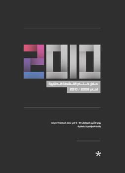 2010 Students activities