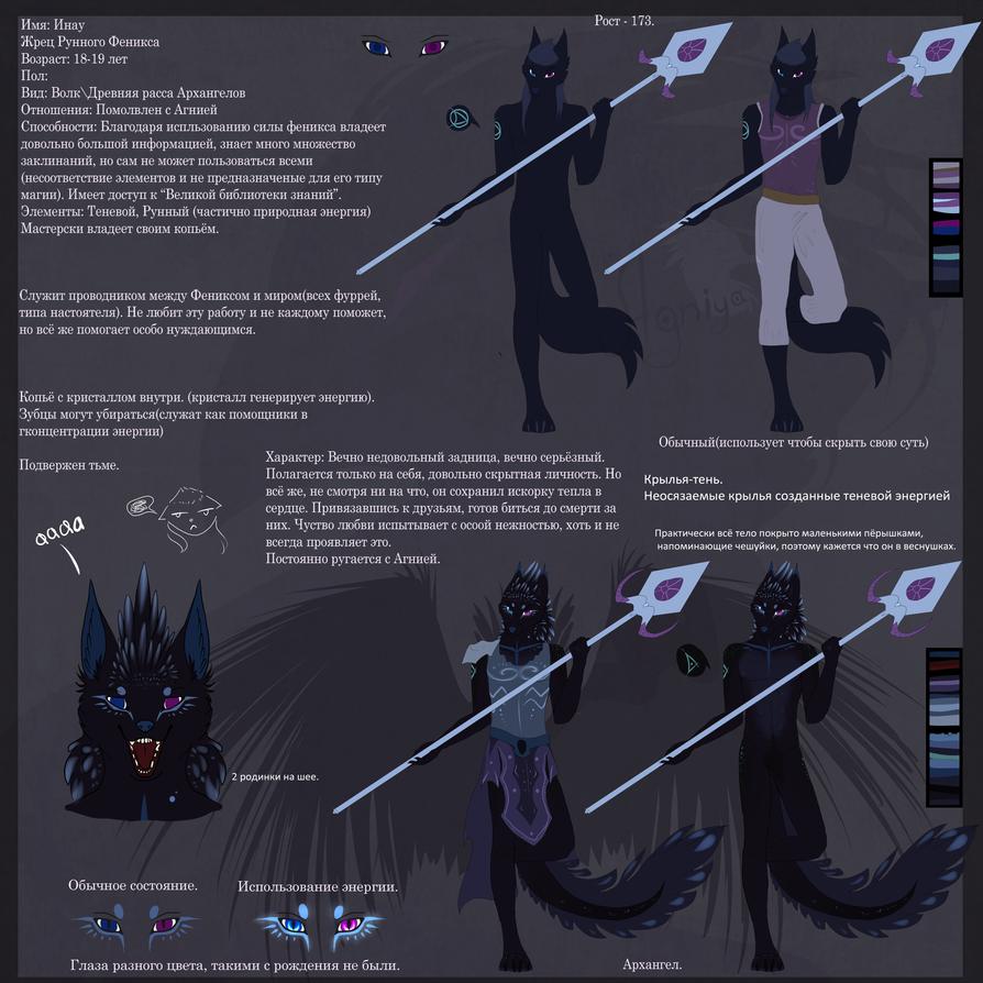 Inau Reference Sheet 2015 by Agniya-fox