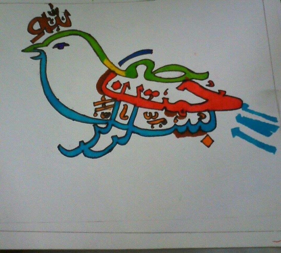kaligrafi bismillah by irhaj