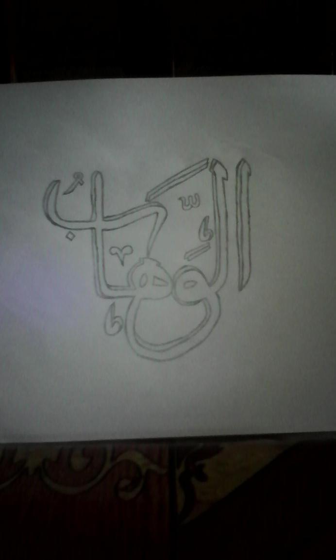al wahab  by irhaj