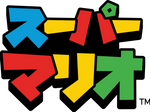 [Logo] Super Mario Japanese logo