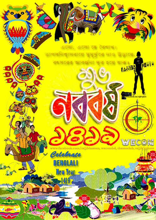 """celebration of pohela boishakh essay The word """"poila"""" or """"pohela"""" means """"first"""" in bengali and """"baisakh"""" is the 1st month as per the bengali calendar as per the bengali calendar, bengali new year is celebrated on the 1st day of the 1st bengali month hence, the bengali new year is also known as """"poila baisakh."""