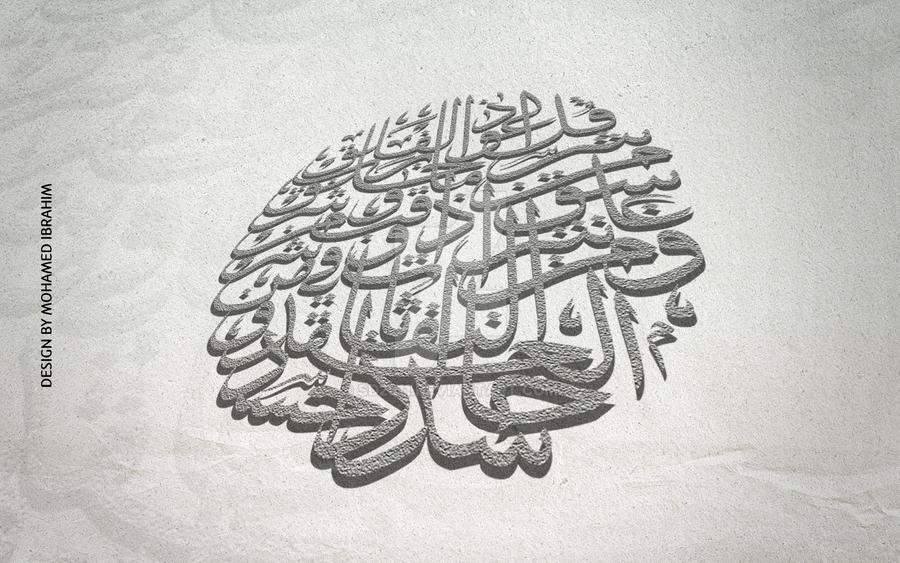 islam design 2 by SD2011
