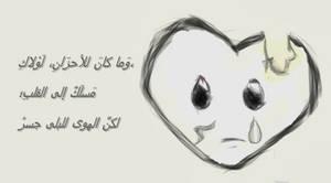 Crying heart !