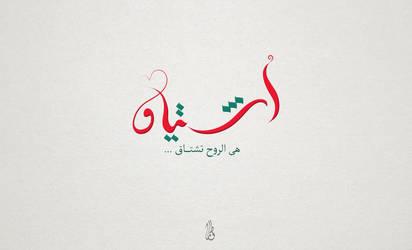 E4teak by FatmaElsayed