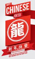 Lunar New year typography card 2012