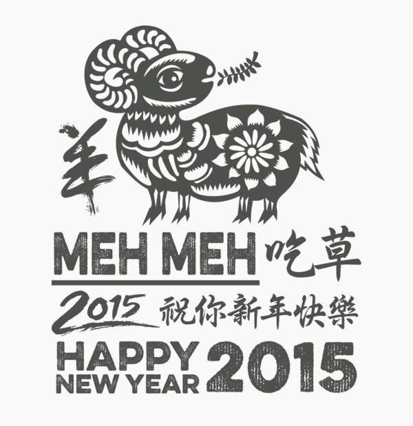 chinese new year 2015 year of the sheep by lemongraphic - Chinese Lunar New Year 2015