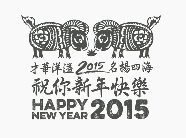 Chinese new year 2015 Year of the sheep by Lemongraphic
