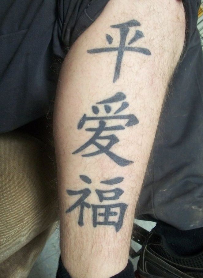 Peace love and happiness kanji by artworkbymatward on for Peace love happiness tattoo