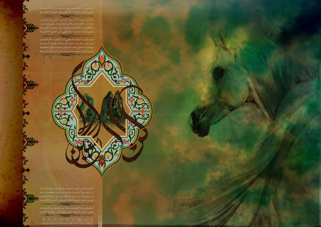 immam alhussain biography essay