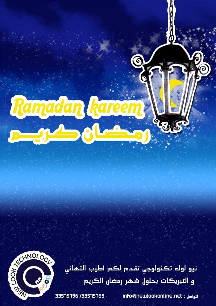 Ramadan kareem Newlook 2010