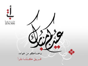 WE ALL READ EID CARD 2010