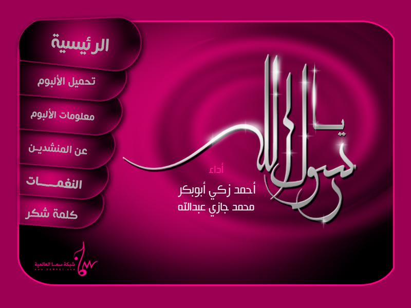 Ya Rasool Allah Wallpapers Ya rasool allah album byYa Allah Ya Muhammad Ya Ali Wallpapers