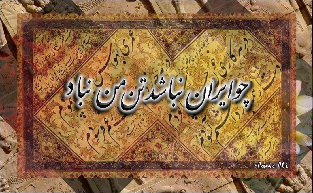 Iran by chafiyeh