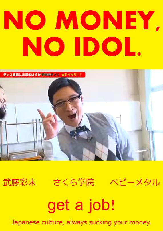 no money no idol by Kamovator
