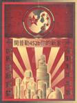 Cosmic Communist Propaganda Poster