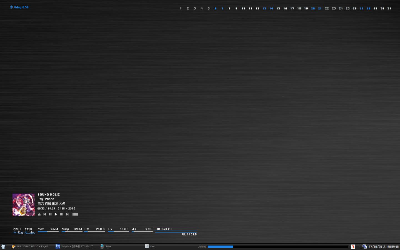 My DT Main Display 2007 10 by airu0423