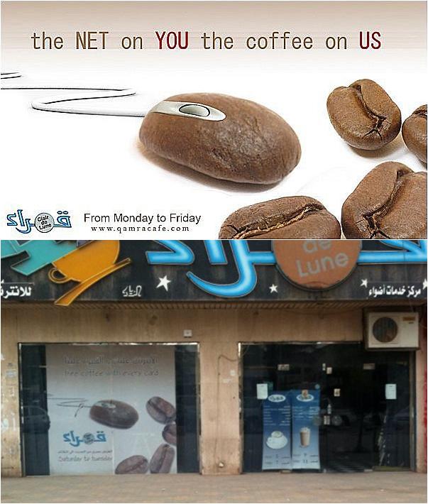 Qamra Cafe by o9-design