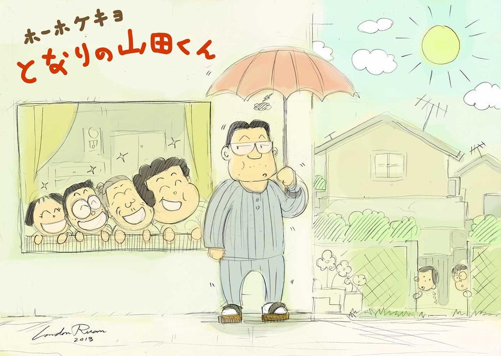 Hohokekyo Tonari no Yamada kun by N-City