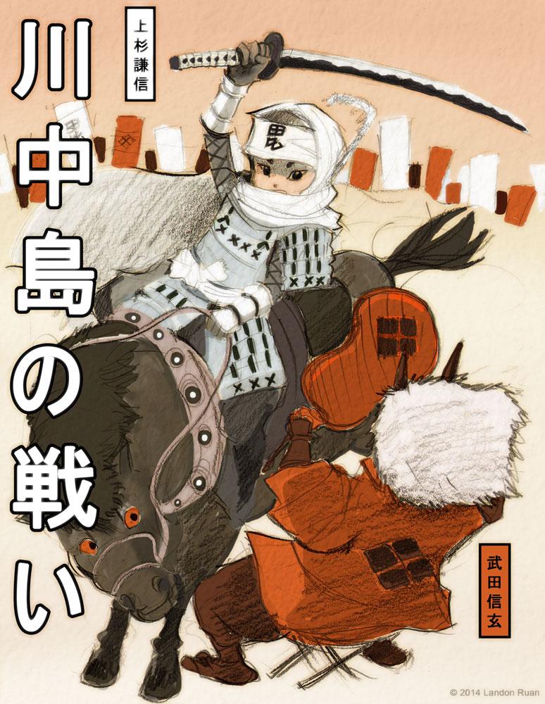 Kawanakajima no Tatakai by N-City