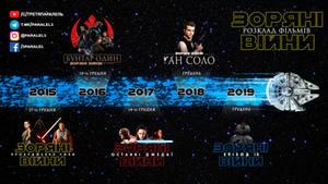 Star Wars - Movies Schedule