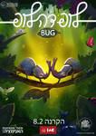 Loop De Loop Poster - Bug