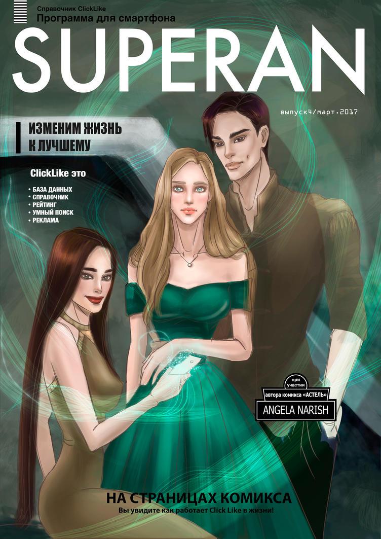 MAGAZINE COVER by Angela-Narish