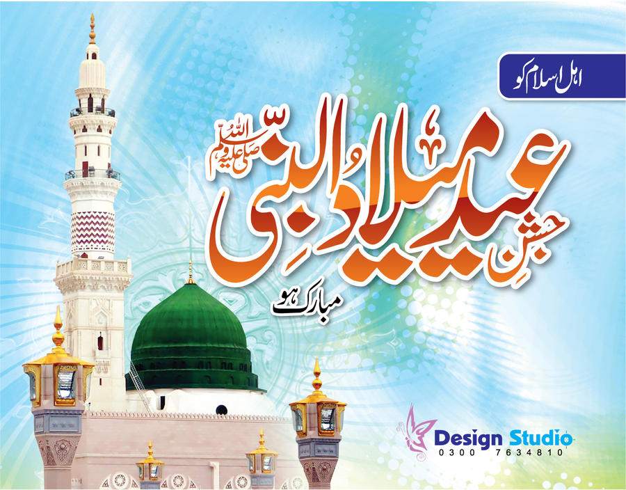 jashne eid milad un nabi essay in english