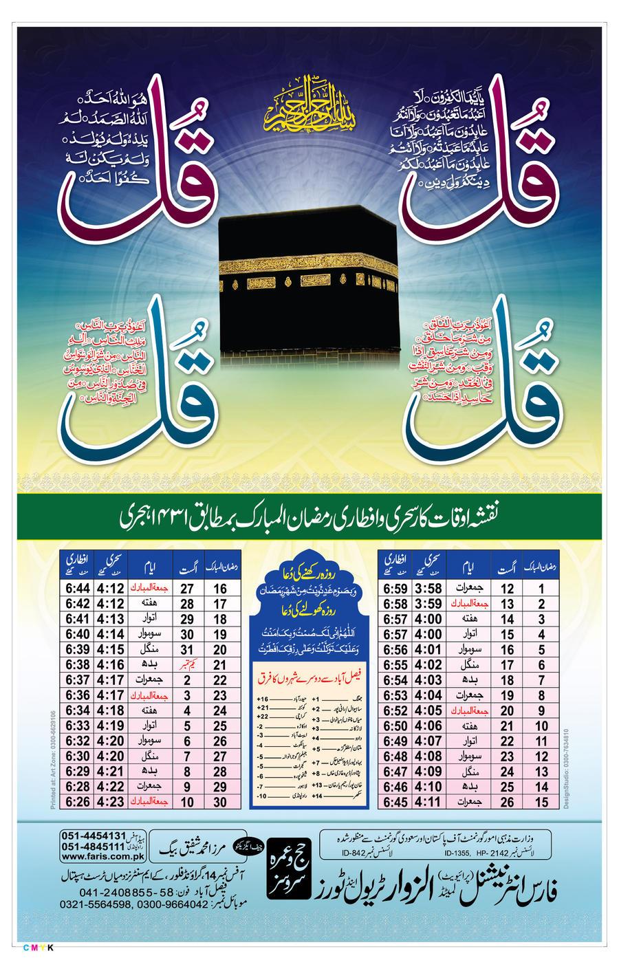 Calendar Eid : Ramadan calendar by shaket on deviantart