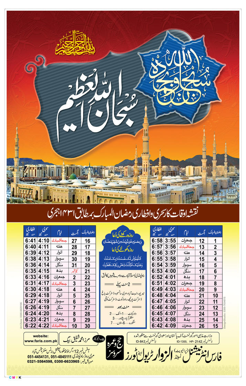 Calendar Design Islamic : Ramadan calendar h by shaket on deviantart