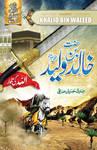 Hazrat Khalid Bin Waleed R.A.