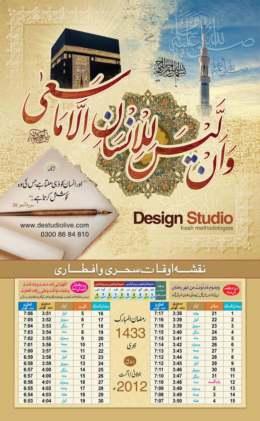 Calendar Design Islamic : Ramadan calendar by shaket on deviantart