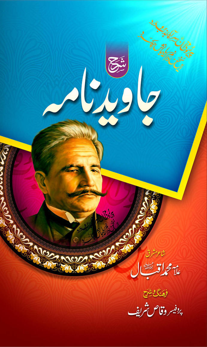 Allama Iqbal's Javed Nama by Shaket