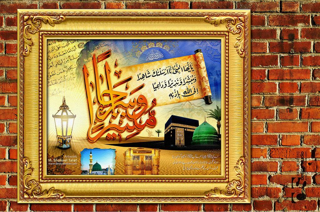 Sirajam Muneera ... by Shaket