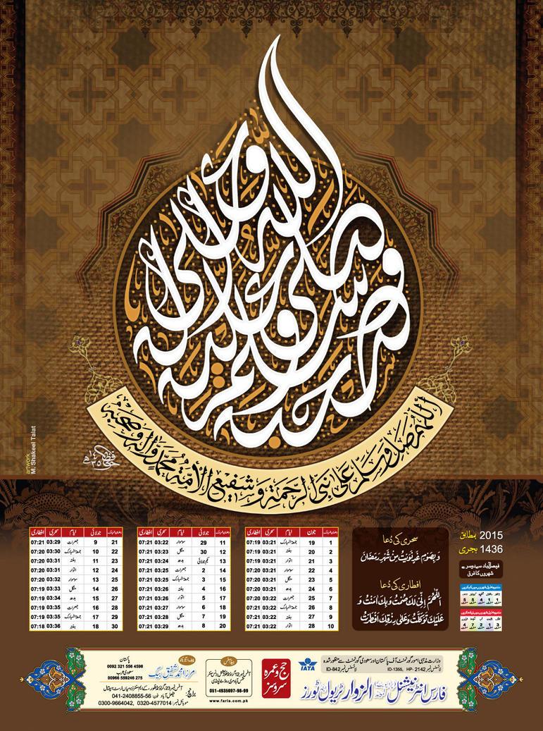 Faris - Calendar (final)-01 by Shaket
