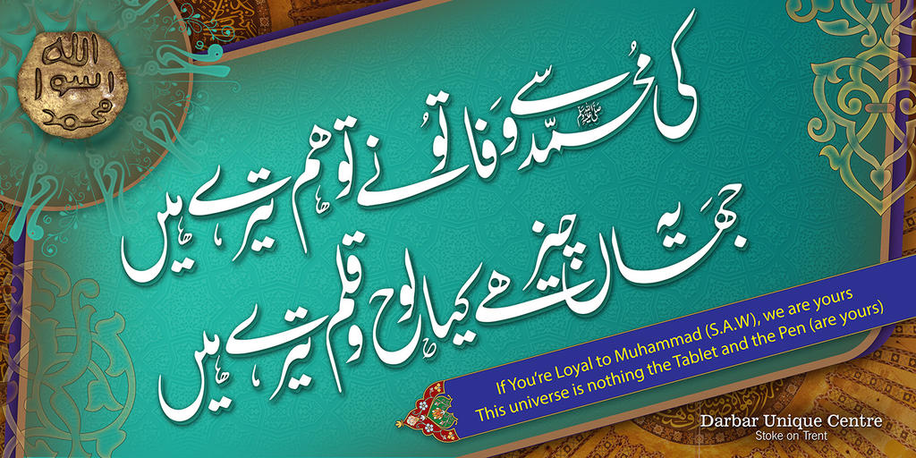 Urdu Naat Couplet by Allama Iqbal by Shaket