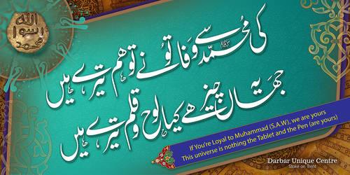 Urdu Naat Couplet by Allama Iqbal