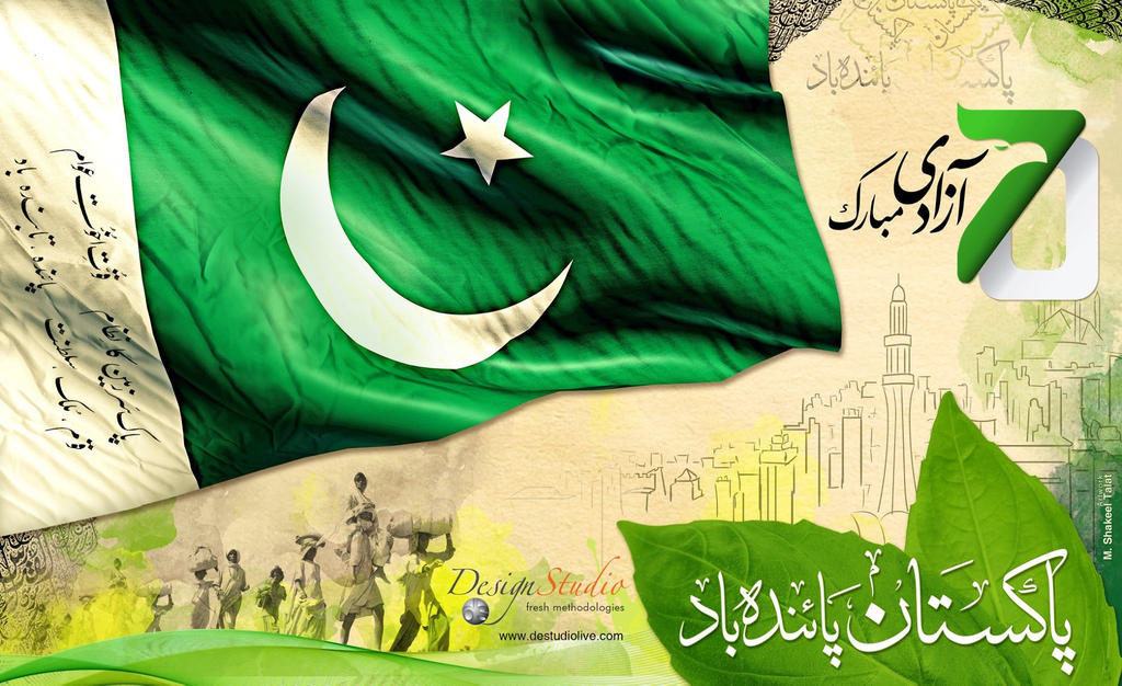 70th Independence Day Pakistan by Shaket