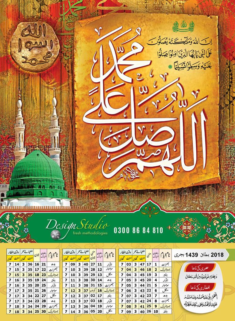 Ramadan 2018 by Shaket