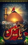 Salam Ya Hussain - Shakeel Talat Poster Design by Shaket