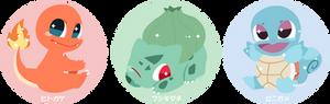 Charmander/Bulbasaur/Squirtle