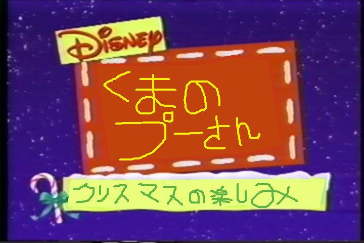 Winnie The Pooh And Christmas Too.Winnie The Pooh And Christmas Too Japanese Title By