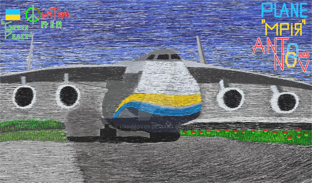 Famous Ukrainian Plane Antonov An-225 Mriya !!! by UAkimov09