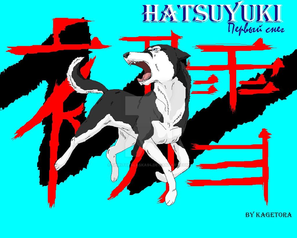 Hatsuyuki. GDW Style by SpiritOfAlaska94