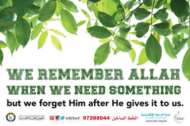 332- Remembering Allah at all times by edckwt