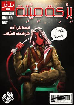Fake Cover - Jordanian Deadpool